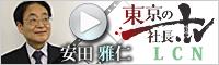 東京の社長TV