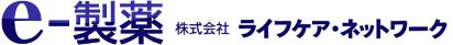 e-製薬 株式会社ライフケア・ネットワーク